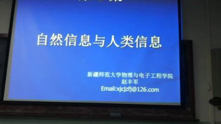 赵丰军第6集 自然信息与人类信息