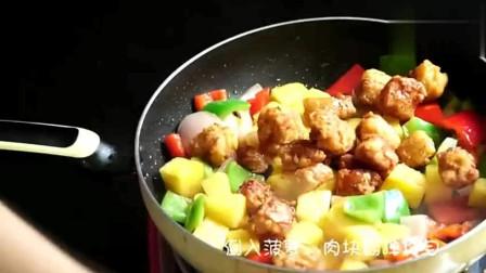 做菠萝咕噜肉,看的口水直流!太简单了三分钟学会