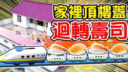 非常大的旋转寿司