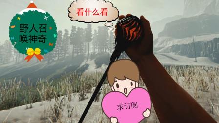 【纯粹小威】森林求生EP2 游戏里的神奇能干嘛?_bilibili