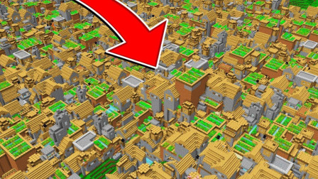 教你如何在MC中制作一座超大型的村庄