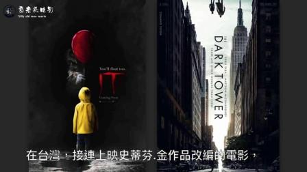 美国畅销书作家斯蒂芬·金的西部奇幻系列小说《黑暗之塔》搬上大银幕