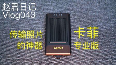 传输照片的神器 卡菲专业版【赵君日记Vlog043】