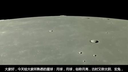 月球,俗称月亮,古时又称太阴,是地球唯一的天然卫星,并且是太阳系中第五大的卫星。