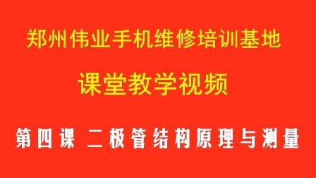 郑州伟业手机维修培训基地 第四课 二极管结构原理与测量