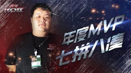 KOB铁甲格斗的MVP揭晓,获奖者是一个胖子?