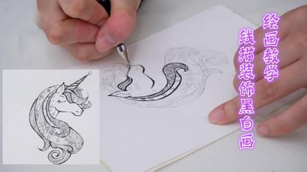 绘画教学:线描装饰黑白画,除了需要丰富的想象力,还需要有耐心