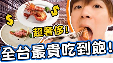 全台湾最贵的Buffet餐厅!