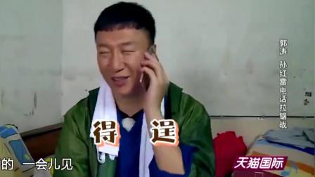 极限挑战:郭涛在睡觉,孙红雷偷走箱子!黄渤看乐了!