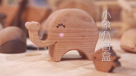 亲手做个超萌小象音乐盒,还自己一个童年