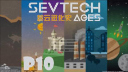 暮云进化史【SevTech Ages】P10 黑暗之地初体验