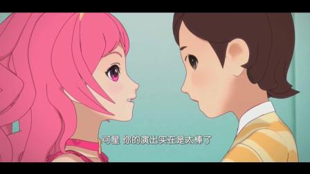 菲梦少女精编版_63  可星的第一位粉丝