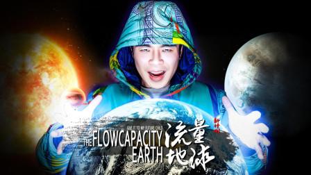 什么?除了流浪地球,还有个流量地球计划?!