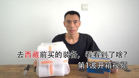 自驾游必带小装备,出发西藏前270块钱买的野炊利器