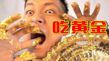 黄金的味道怎么样?吃一大坨金箔第二天会怎么样?