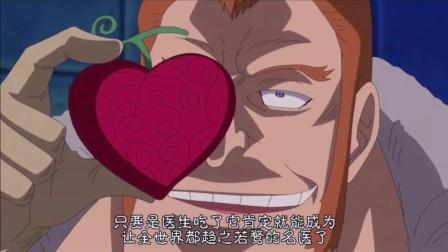 海贼王——最贵的五颗恶魔果实,手术果实50亿垫底!