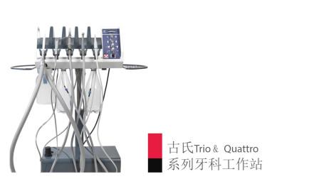 丹麦古氏Trio和Quattro系列牙科工作站特点