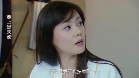 恋上黑天使:女总裁到美容院做SPA,不料美容师竟是他,当场傻了!
