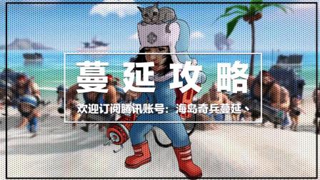 【蔓延解说】大头赶死队小胖力战高血量爪哇岛