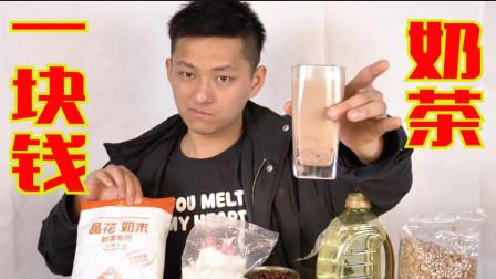 奶茶成本就一块钱!教你一块钱做出街边三十块的味道!