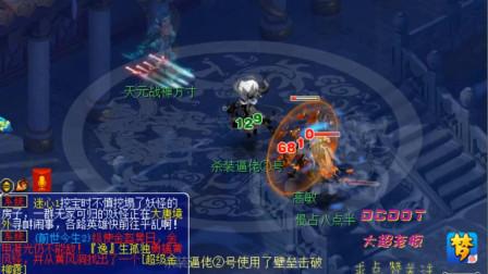 梦幻西游:轩狗珍宝阁打皇宫,打到一半黑屏了,这次要找啥借口?
