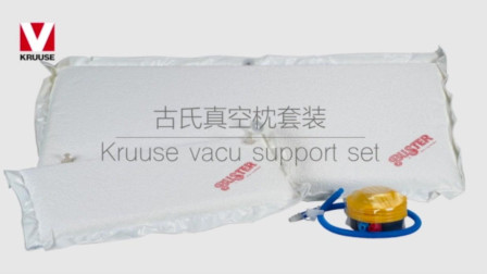 KRUUSE Vacu support  丹麦古氏真空塑型枕的使用