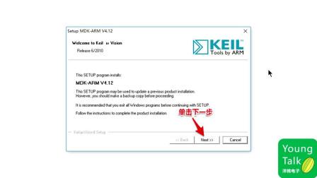 如何安装KEIL4软件?(STM32入门100步节选)