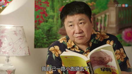 刘大脑袋和王云为流产的事争论不休,刘大脑袋看书研究如何自力更生
