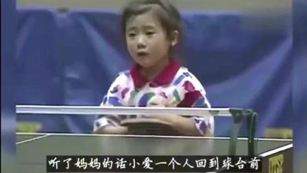 四岁福原爱参加乒乓球比赛, 由于发球不正确伤心的哭了, 太萌了