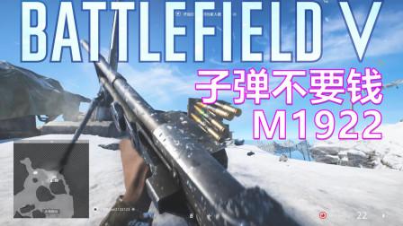 【战地5】子弹不要钱!感受一下M1922的250发子弹风暴吧!