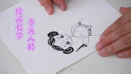 教大家画一个卡通人物,画在日记本上做装饰,简单又可爱!