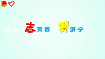 济宁团市委志青春爱济宁公益动画