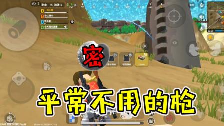 香肠派对大挑战:一日本想着拿手枪吃鸡,看到这把枪后果断放弃