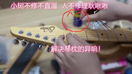 超实用吉他调教:琴枕有异响?很好解决!