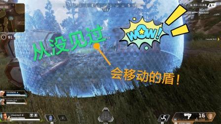 【APEX英雄】惊呆!你见过直布罗陀的Q盾可以移动吗!?