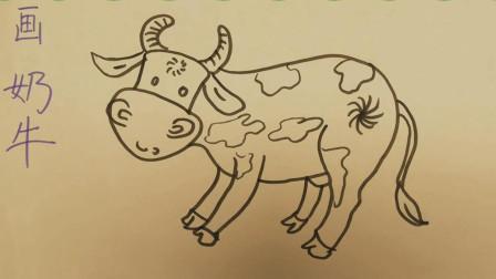 小朋友学画画-奶牛简笔画,幼儿学绘画亲子,教孩子学画画美术初学【乐成宝贝】