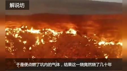 """巨大火坑被称为""""地狱之门"""",燃烧了四十多年年,已成当地著名景点"""