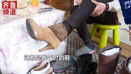 美女们学学吧!89岁青岛老太的日常:穿10厘米高跟鞋下楼梯