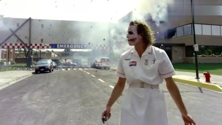 小丑炸医院,爆炸到一半时停了突然再炸,小丑都吓一跳