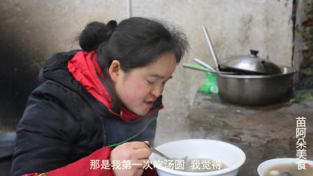 苗大姐十六吃汤圆,一人吃掉一家人的量,吃完了又后悔