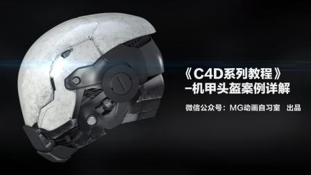 干货系列 机甲头盔全面讲解,建模-UV-贴图-渲染整个流程