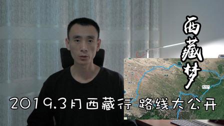 自驾西藏,川进青出,路线公开,第一次进藏的可以参考一下