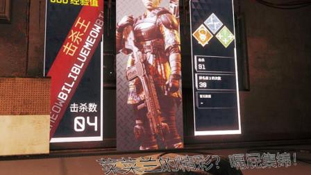 【APEX英雄】菜菜兰的巅峰(划掉)不知名时刻01-这几喷子,我自己都惊了