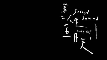 五月天-干杯 (2018 人生无限畅饮版) (from Life Tour no. 122 巡回最终场)(蓝光)