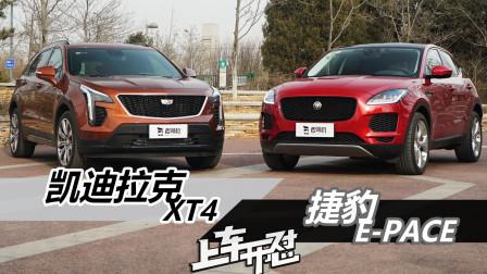 上车开怼:英伦气质与美式豪华 E-PACE和XT4如何选?