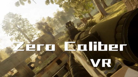 红酒玩VR丨射就对了 - Zero Caliber VR 第一章
