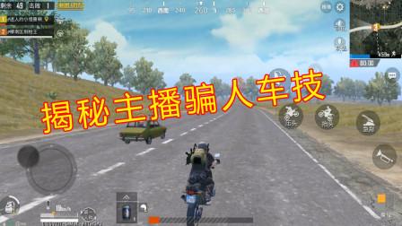 刺激战场真相来了:真的能从时速120的摩托车上跳到另一辆车上吗?