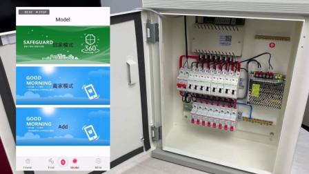 智能配电箱手机app操作演示-使用kc868-h8智能继电器控制盒