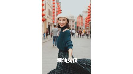 潮汕旅游博主带你看家乡