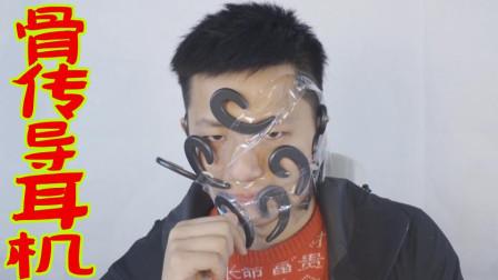 用十个骨传导耳机贴在头上!会有颅内爆炸的感觉吗?